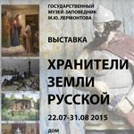 Выставка «Хранители Земли Русской»