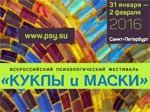 Фестиваль состоится в Санкт – Петербурге с 31 января по 2 февраля 2016 года